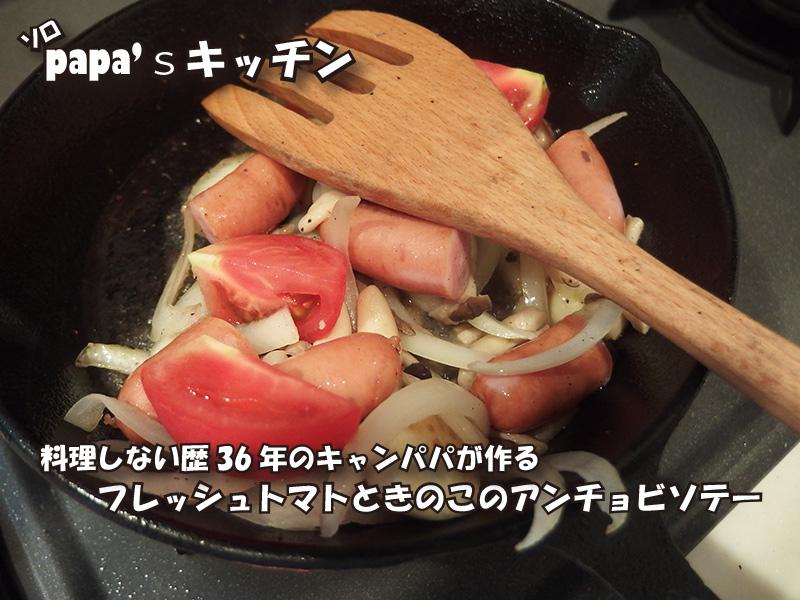 ソロキャンプでキャンプ飯 料理経験なしでも作れるコストコの激安アンチョビを使ったワイルド料理