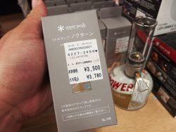 スポーツオーソリティ 港北センター南店 アウトドアスタイルでもsnow peakリトルランプ ノクターンが購入できた