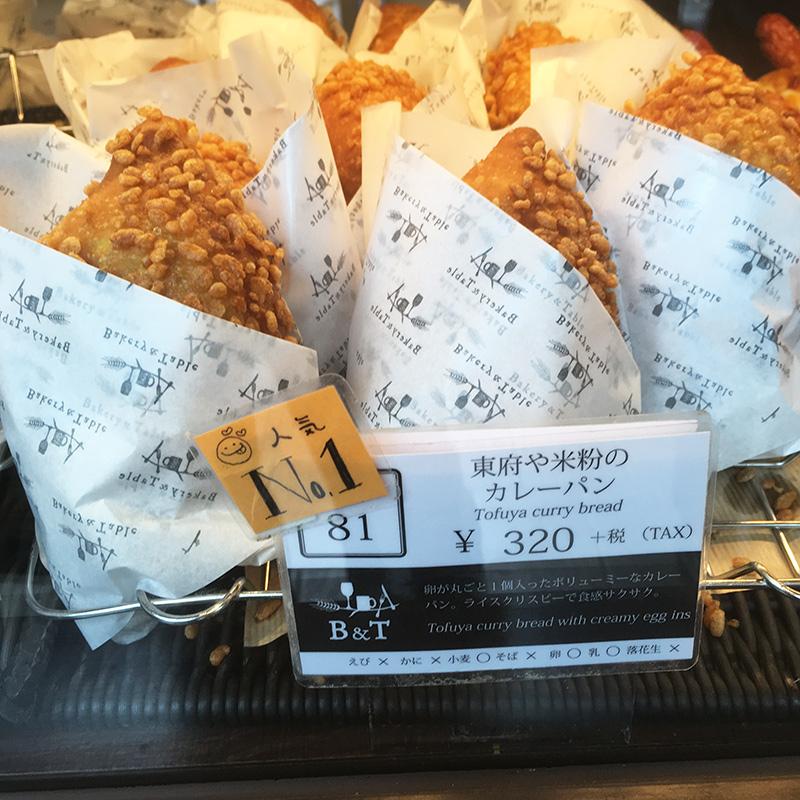 箱根 芦ノ湖 ベーカリーアンドテーブル箱根 一番人気のカレーパン