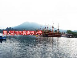 箱根・芦ノ湖でおすすめのパン屋でランチ