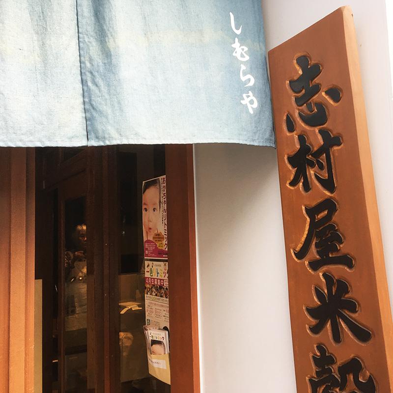 小田原・志村屋米殻店
