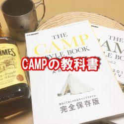 私のCAMPの教科書参考書