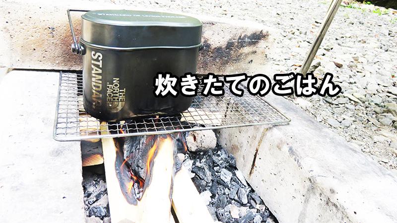 キャンプ飯 飯盒 炊きたてのごはん