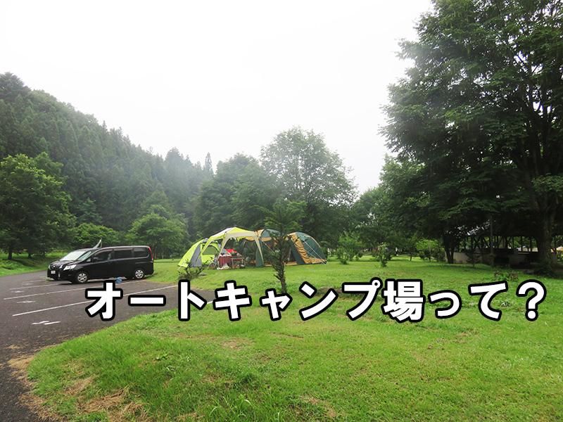 キャンプ場とオートキャンプ場の違い