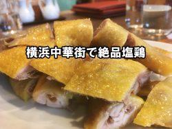 横浜中華街 南粤美食 塩鶏