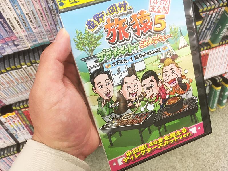 旅猿 キャンプシリーズ 軽井沢スウィートグラス