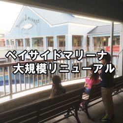 横浜ベイサイドマリーナ 大規模リニューアル