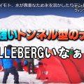 ヒルバーグ HILLEBERG-テントいいなぁ