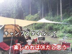 憧れのキャンプスタイルは楽しめればOK