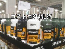 コストコ STANLEY スタンレー
