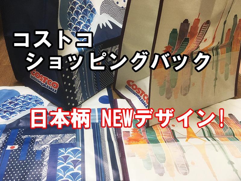 コストコショッピングバック 日本柄NEWバージョン