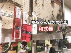 スーノーピークソロ用 食器スーノーピーク 和武器L 和武器L