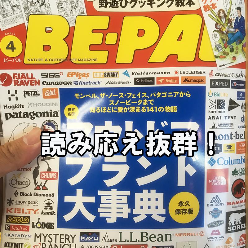 BE-PALの内容 アウトドアブランド大辞典