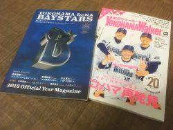 横浜DeNAベイスターズ2018 オフィシャルイヤーマガジン 横浜ウォーカー