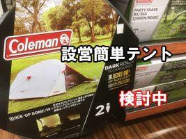簡単設営テント クイックアップドーム/Wを検討中
