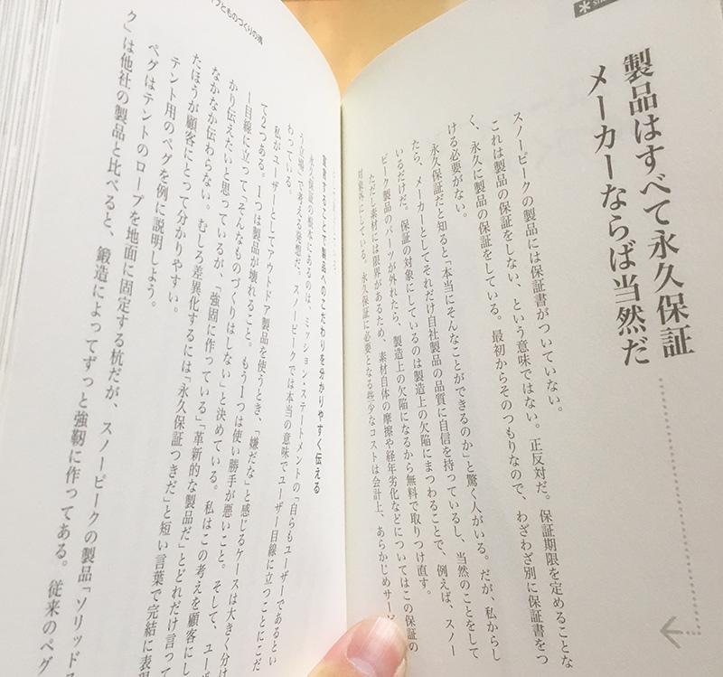 スノーピーク「好きなことだけ!」を仕事にする経営 本