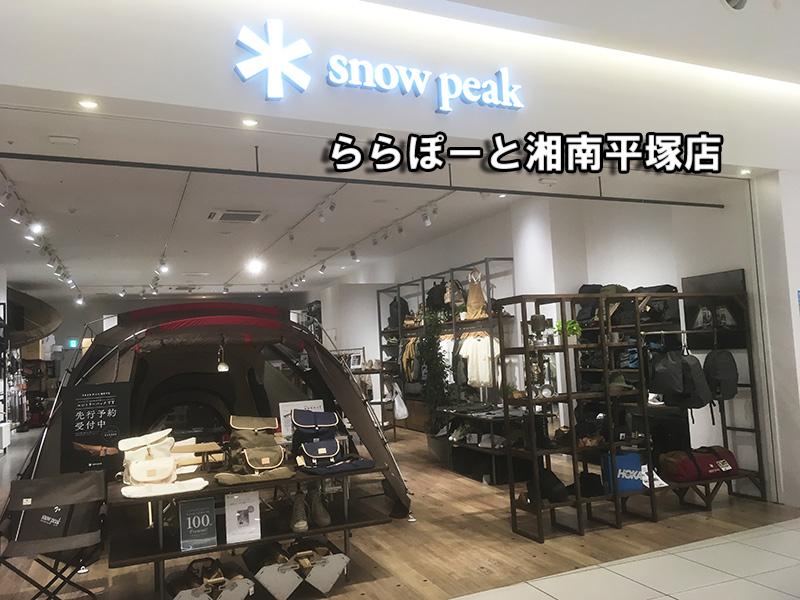 スノーピークららぽーと湘南平塚店 正面
