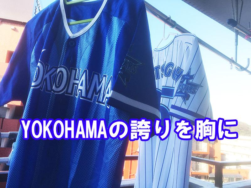 横浜DeNAベイスターズ 2018年 ビジター帽子変更