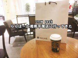 snow-peakららぽーと湘南平塚店に行ってきた 買ってきた
