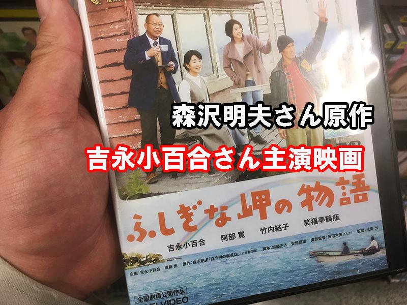 吉永小百合さん主演映画 森沢明夫さん映画作品 虹の岬の喫茶店