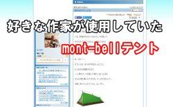 森沢明夫さんのブログより mont-bellのムーンライト