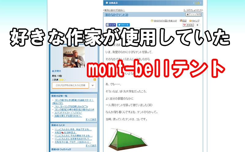 森沢明夫先生のブログより mont-bellのムーンライト