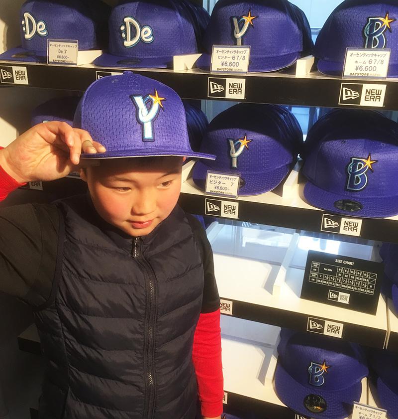 横浜DeNAベイスターズ-帽子