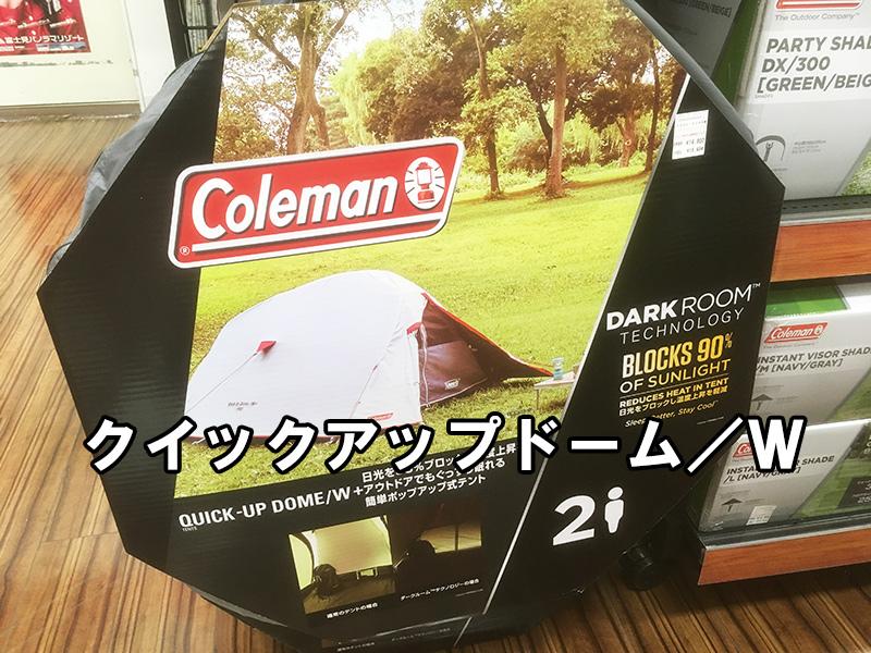 Coleman クイックアップドームW 設営が簡単なテント