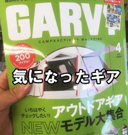 GARVY(ガルヴィ)2018年4月号を読んで気になったギア