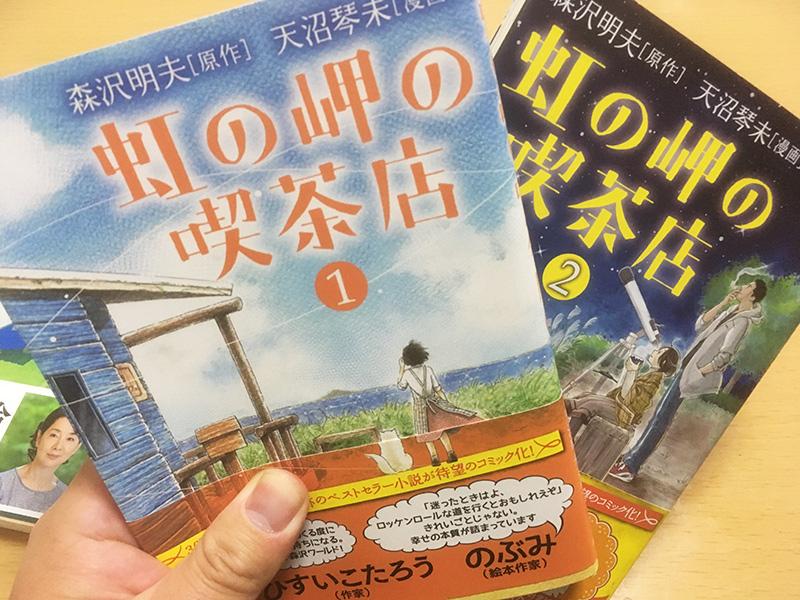森沢明夫さん 虹の岬の喫茶店 漫画 泣ける本