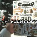 特別編集キャンプ・グッズ・マガジン 読み応え抜群