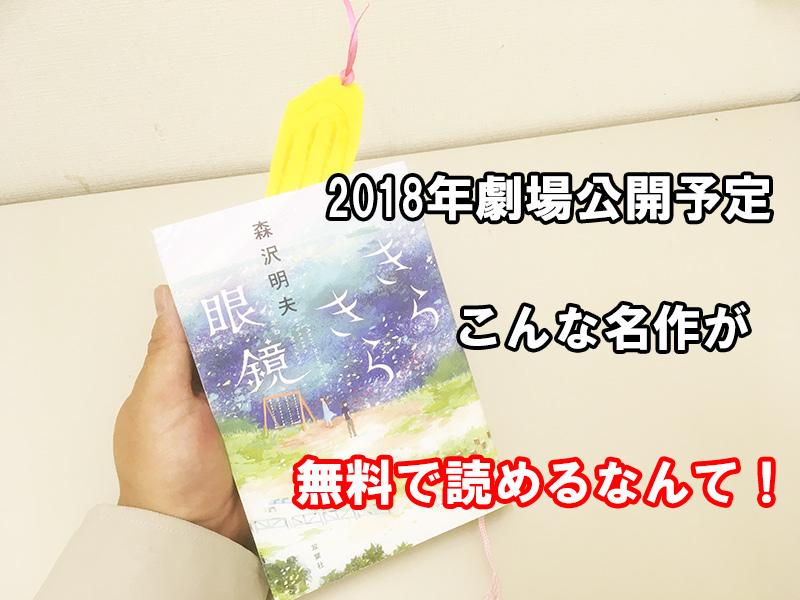 森沢明夫さん 映画化作品 きらきら眼鏡 コミック版無料