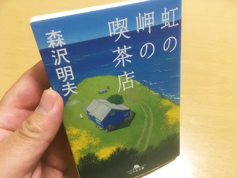 森沢明夫さん 虹の岬の喫茶店 小説 泣ける本