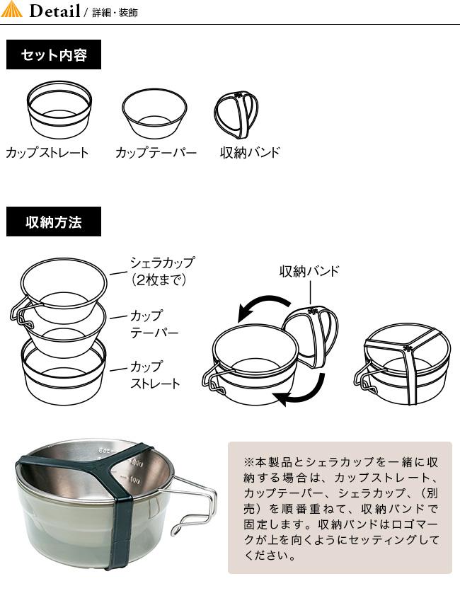 ソロキャンプ 食器 シェラマッチカップセット
