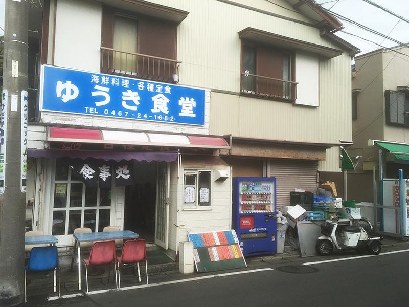 小坪漁港 ゆうき食堂