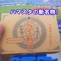 横浜スタジアムの新名物ベイ餃子