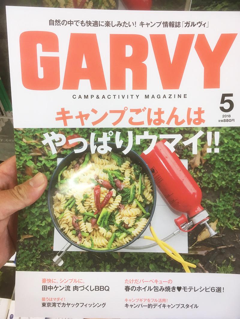 GARVY(ガルヴィ) / 2018年5月号