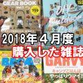 購入したCAMP雑誌 評価