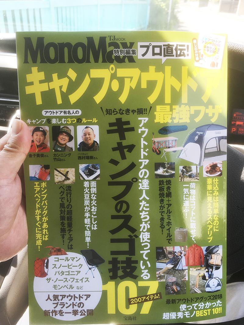 プロ直伝!キャンプ・アウトドア最強ワザ (TJ MOOK MonoMax特別編集)