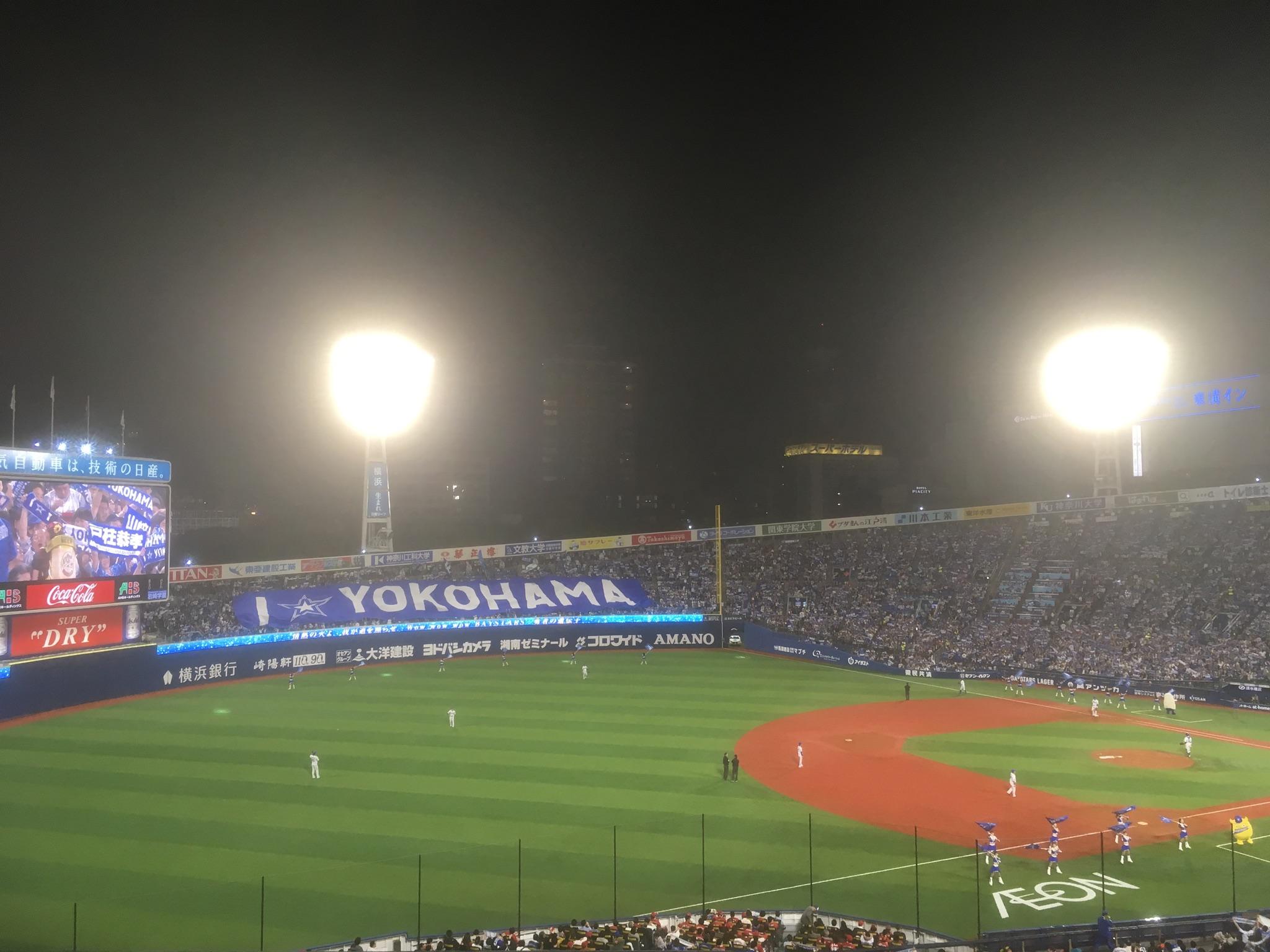 横浜スタジアム ナイター 広島戦