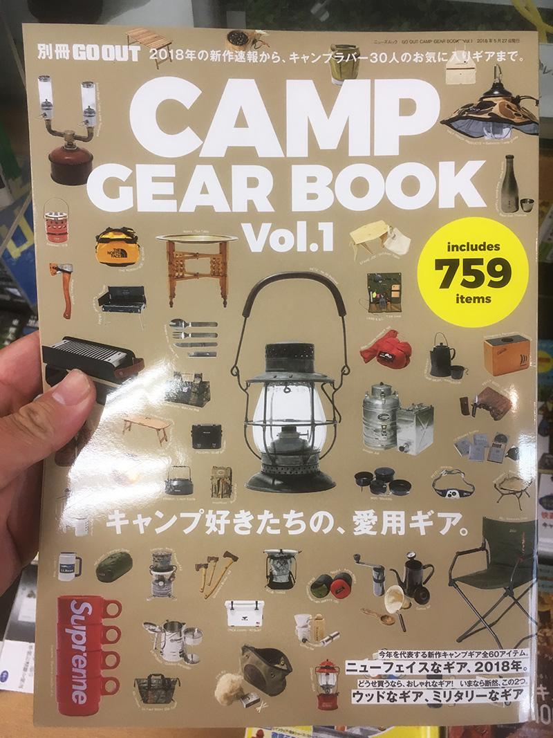 キャンプ本 5月号は何出てる?