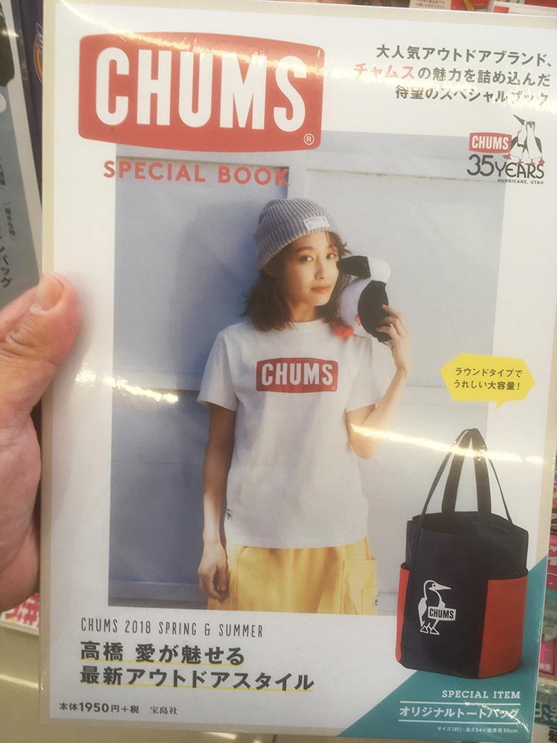 付録 チャムス トートバッグ
