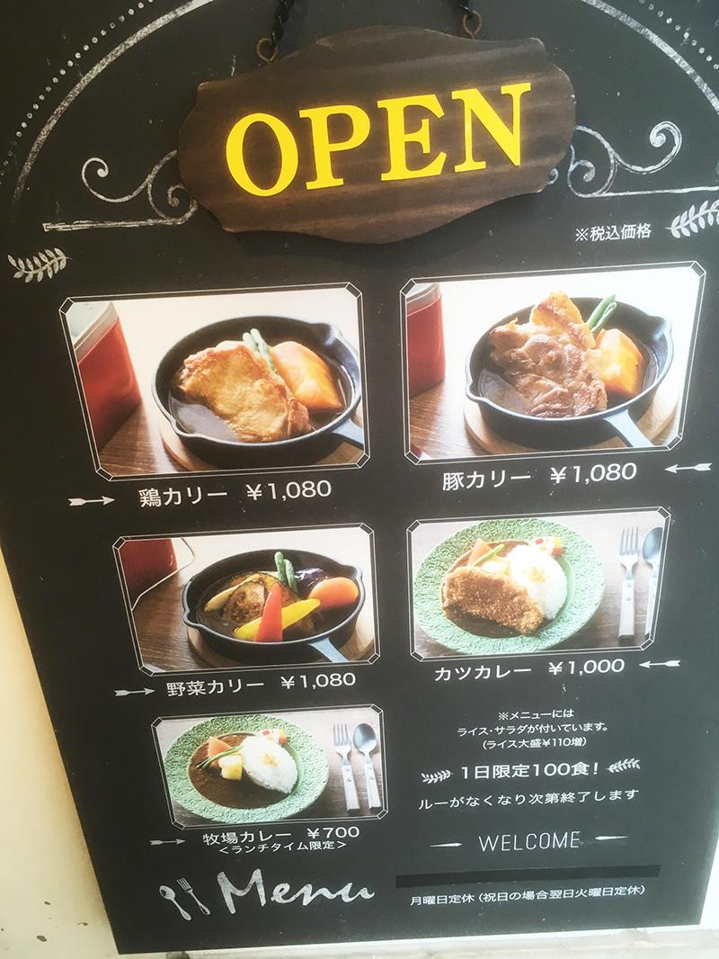 アルペンジロー2号店 元町店 スープカレー メニュー
