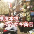 横浜 本牧 ミリタリーショップ