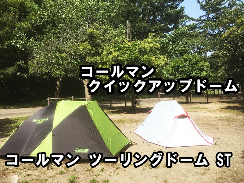 コールマン-ツーリングドーム-STと-クイックアップドームでソロキャンプ