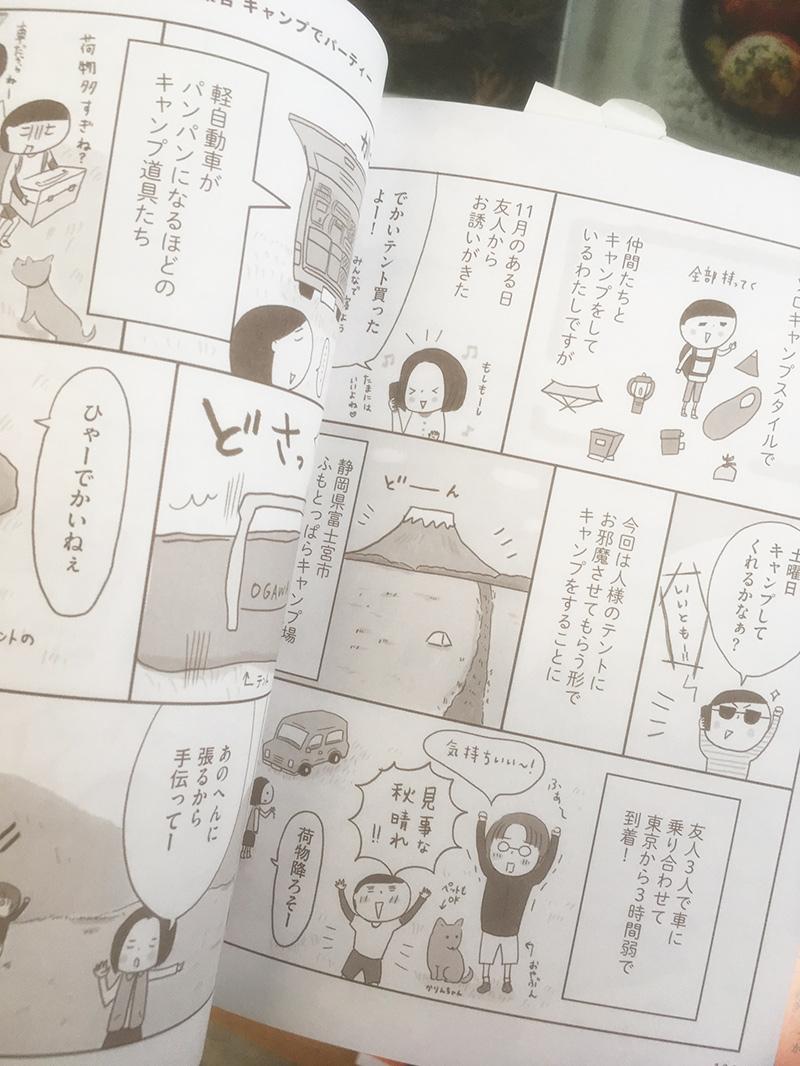キャンプの教科書 キャンプ漫画