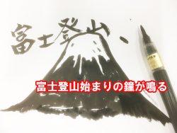 富士登山に挑戦します!富士登山なぜ登る?