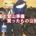 富士登山準備 準備するもの 準備したもの