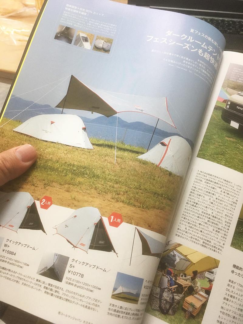 コールマン クイックアップドーム キャンプ雑誌