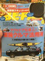 BE-PAL-ビーパル-2018年-7月号-【雑誌-付録】-CHUMS-×BE-PAL 鋳鉄製-スキレット-mini